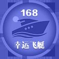 168幸运飞艇